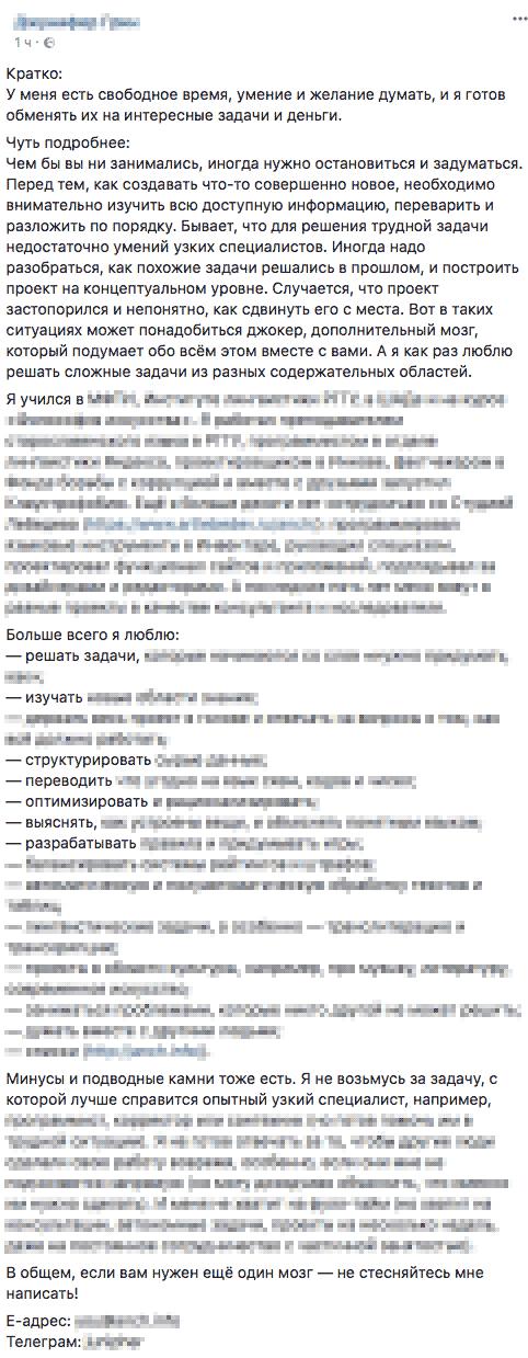 a55d40e8bc854 Ильяхов: текст о себе