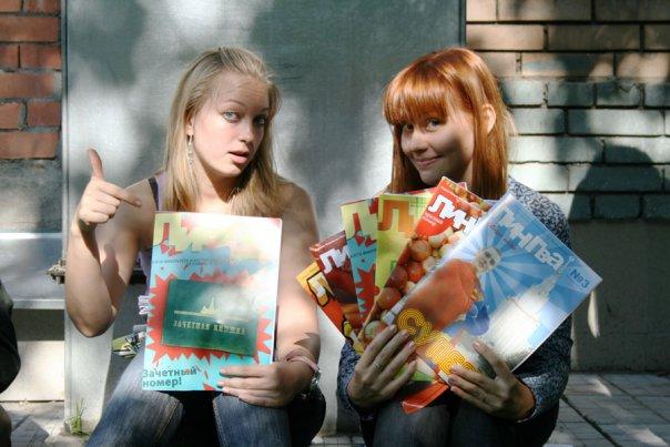 Катя и Юля на студенческой встрече с пачкой номеров под моей редакцией